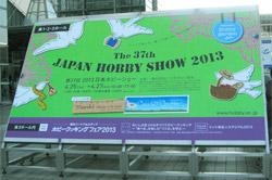 第37回 2013 日本ホビーショー