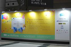 第38回 2014 日本ホビーショー